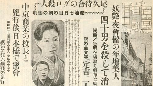 sada-abe-news