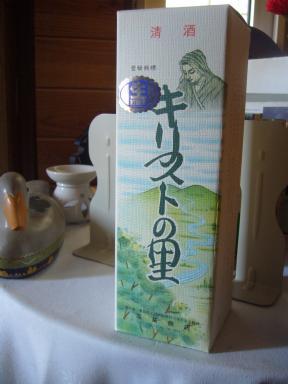 sake_de_jesus