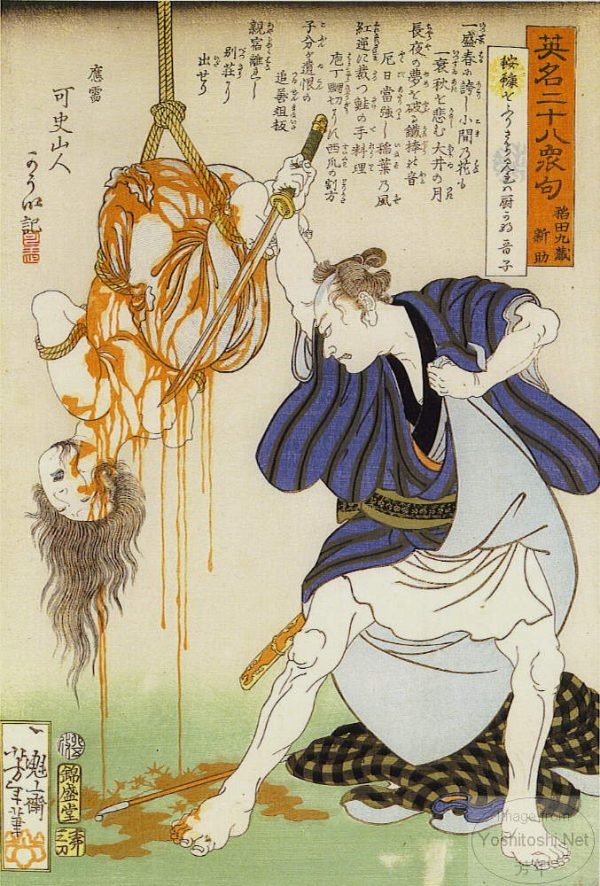 Inada-Kyūzō-Shinsuke-woman-suspended-from-rope-12