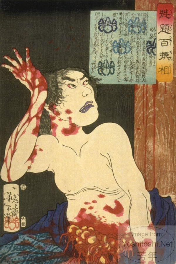 YOSHITOSHI-Reizei-Takatoyo-committing-seppuku-from-the-series-Selections-from-One-Hundred-Warriors.